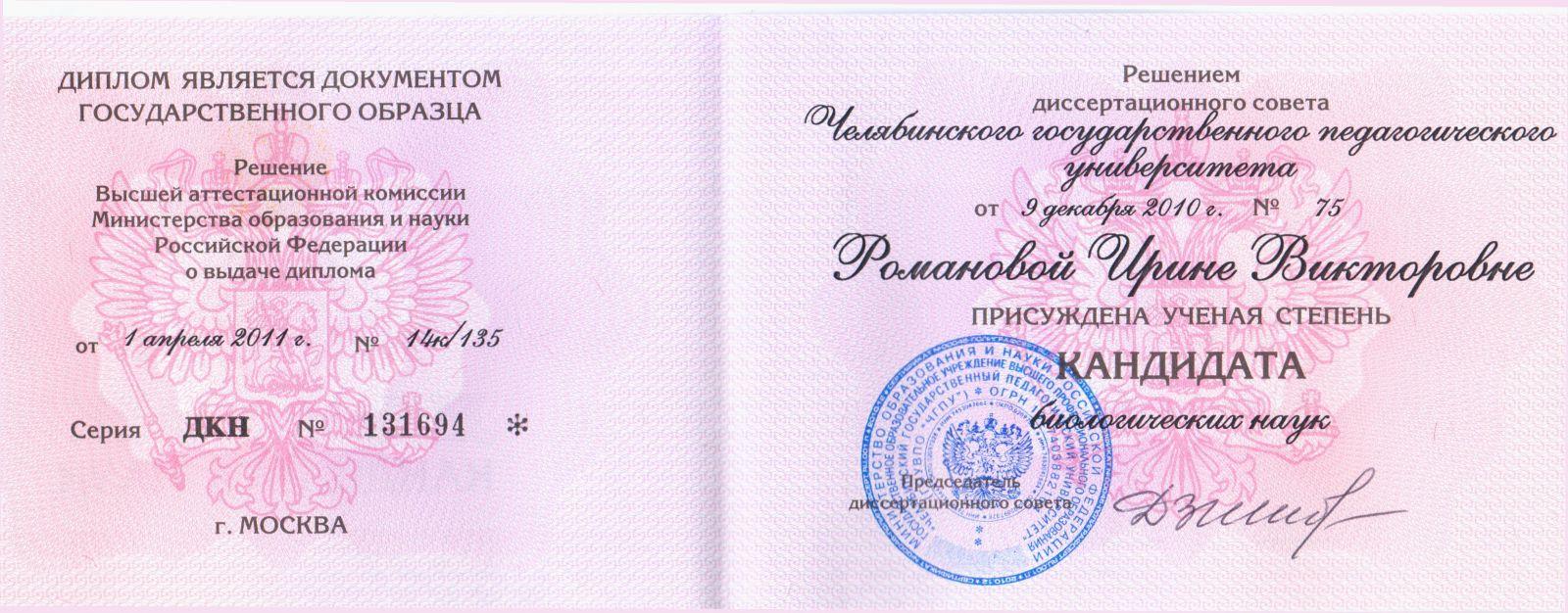 Научно исследовательский институт судебной экспертизы СТЭЛС  Диплом кандидата биологических наук