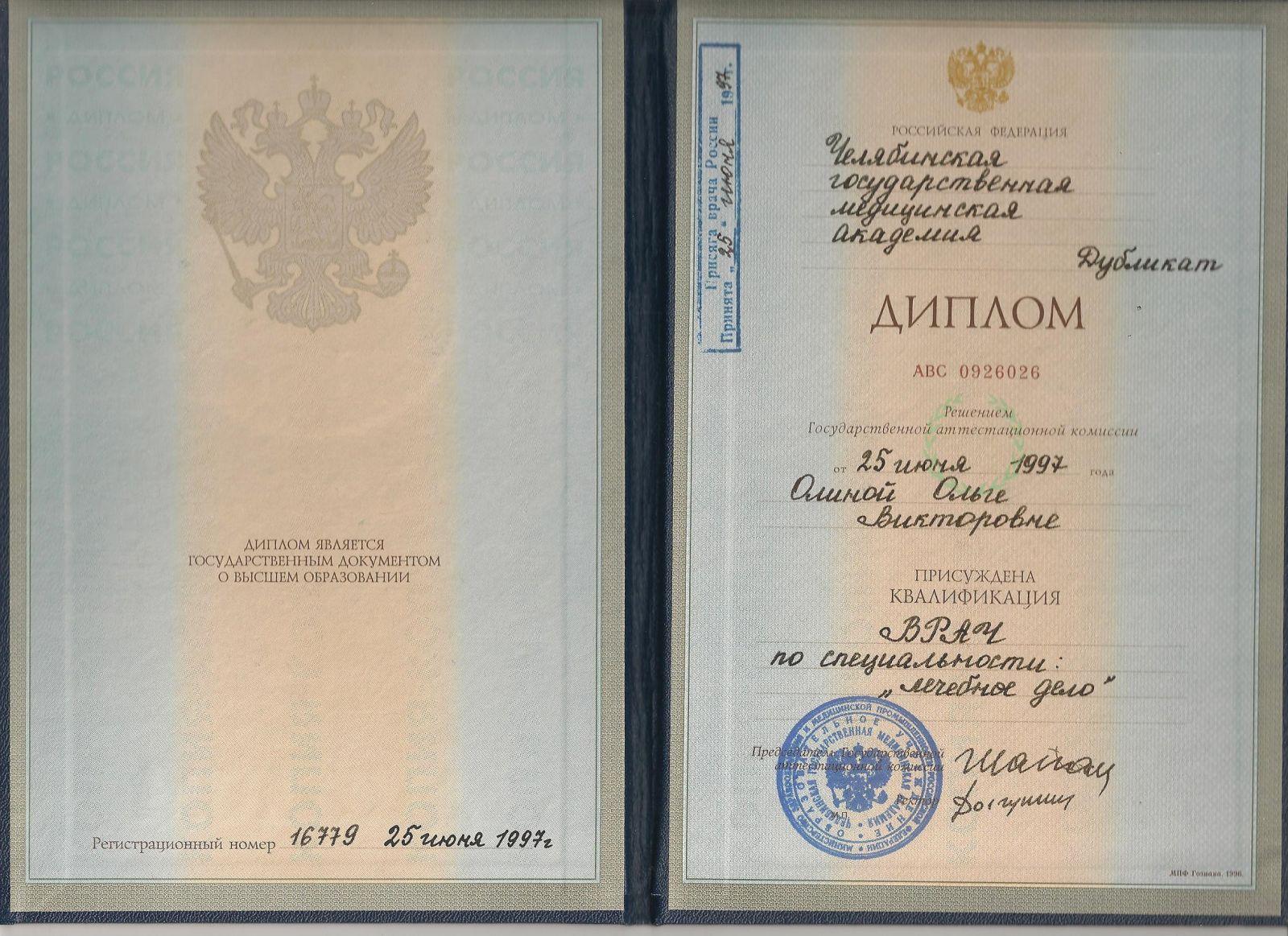 Научно исследовательский институт судебной экспертизы СТЭЛС  Диплом квалификации врача 1997г