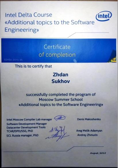 Дипломы и сертификаты Сухова Ж С Научно исследовательский  Сертификат по программной инженерии от intel