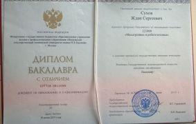 """Диплом бакалавра по специальности """"Мехатроника и робототехника"""""""