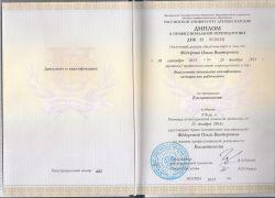 Диплом косметолога (переподготовка)_2013г.