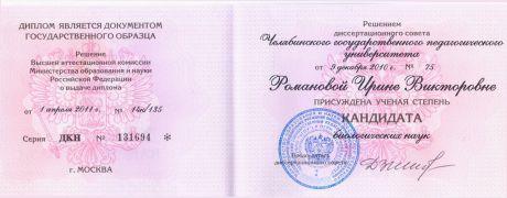Сертификаты Научно исследовательский институт судебной  Диплом кандидата биологических наук