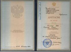 Диплом квалификации врача_1997г.