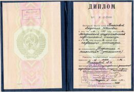 Диплом специалиста_1976г.