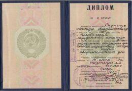Диплом специалиста_1982г.