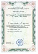 Сертификат_иссл. фотограф. матер._2018-2021гг.