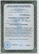 """Сертификат_""""Исследование проектной документации_2012-2015гг."""""""