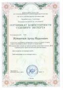 Сертификат_иссл. следов на транспорте_2018-2021гг.
