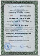 """Сертификат_""""Исследование строительных объектов_объем, качество_2012-2015гг."""""""