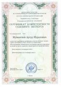 Сертификат_иссл. тех. состояния дороги_2018-2021гг.