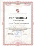 """Сертификат """"Исследовантие ТС с целью определения стоимости восстановления"""""""