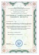 Сертификат_иссл. видеоизображений_2018-2021гг.