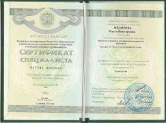Сертификат косметолога_2013г.