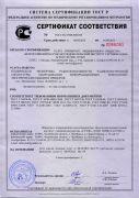 Сертификат по ТЭ 2012-2013гг