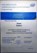 Сертификат по программной инженерии от INTEL