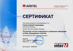 Сертификат по системам оповещения_INTER-M