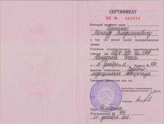 Сертификат суд.мед.эксперта_2012г.
