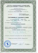 """Сертификат """"Основы судебной экспертизы"""" 2012 - 2015 гг."""