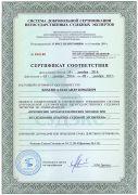 """Сертификат """"Применение хроматографических методов при исследовании объектов судебной экспертизы"""" 2014 - 2017 гг."""