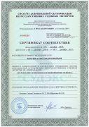 """Сертификат """"Исследование психологии и психофизиологии человека"""" 2014 - 2017 гг."""