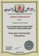 """Сертификат """"Заслуженный работник науки и образования"""""""