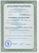 """Сертификат """"Исследование фотографических материалов"""" 2013-2016 г.г."""