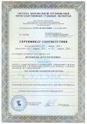 """Сертификат """"Исследование реквизитов документов"""" 2013-2016 г.г."""
