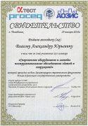 """Свидетельство """"Методы инструментального обследования зданий и сооружений"""""""