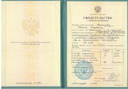 Свидетельство повышения квалификации_2005г