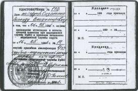 Удостоверение переатестации_2001г.