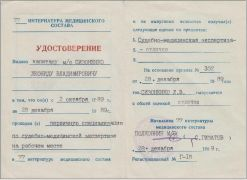 Удостоверение первичной специализации_1989г.