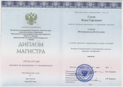 """Диплом магистра по специальности """"Мехатроника и робототехника"""""""