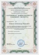 Сертификат_Исследование звуковой среды, условий, средств, материалов и следов звукозаписей_2018-2021