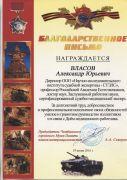 Благодарственное письмо от Челябинского городского Музея памяти воинов-интернационалистов