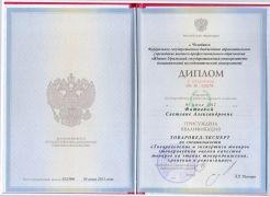 """Диплом присуждения квалификации """"Товаровед-эксперт"""""""