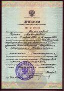 """Диплом """"Клиническая психология"""" (переподготовка)"""