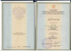 Диплом юриста_2005г