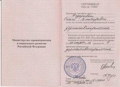 Сертификат дерматовенеролога_2010г.