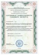 Сертификат_иссл. помещений жилых, административных_2018-2021гг.