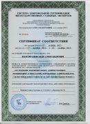 """Сертификат_""""Исследование помещений жилых, административных_2012-2015гг."""""""