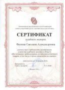 """Сертификат """"Исследование промтоваров с целью их оценки"""""""