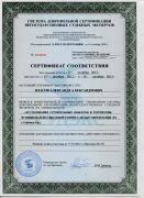 """Сертификат_""""Исследование строительных объектов_стоимость_2012-2015гг."""""""