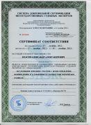 """Сертификат_""""Исследование земельных участков_2012-2015гг."""""""