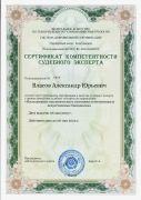 Сертификат_Исследование экологического состояния естественных и искусственных биоценозов_2019-2022