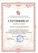 """Сертификат """"Исследование экологического состояния естественных и искуственных биоценозов_2015-2018гг"""""""