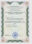 Сертификат_Исследование экологического состояния объектов городской среды_2018-2021