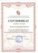 """Сертификат """"Исследование экологического состояния водных объектов_2015-2018гг"""""""