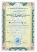 Сертификат_Исследование фин-эконом. деятельности хоз.субъекта_2021-2024