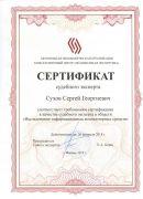 """Сертификат_""""Исследование информационных компьютерных средств_2015-2018гг."""""""