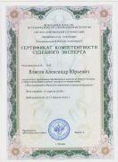Сертификат_Исследование объектов животного происхождения_2018-2021
